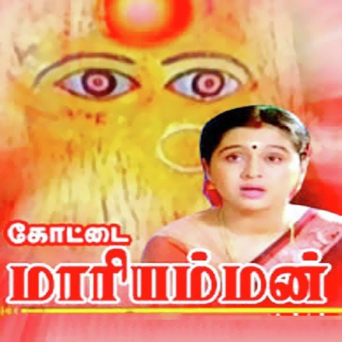 mariamman mp3 songs free
