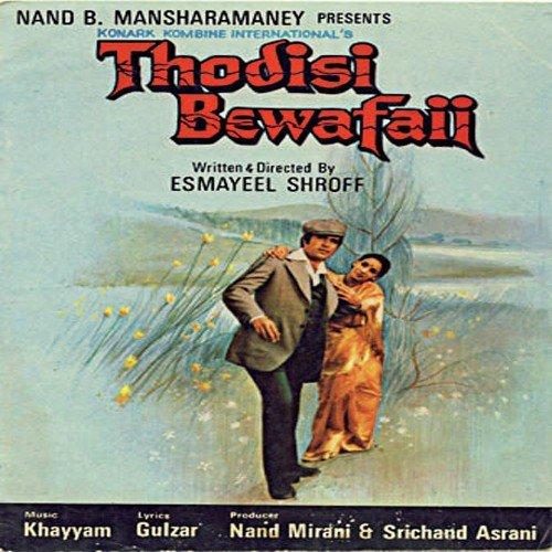 Teri Bewafai Satyajeet Song Mp3: Hazaar Rahen Song By Asha Bhosle And Kishore Kumar From