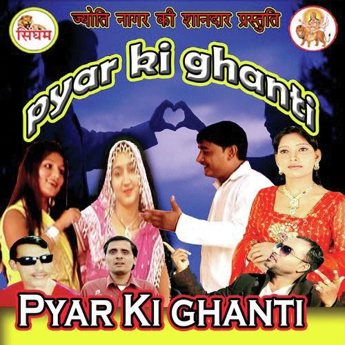 Neno Ki Songpk Download: Pyar Ki Ghanti Songs, Download Pyar Ki Ghanti Movie Songs
