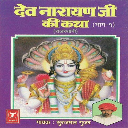 Narayan Dev Dev Narayan ji ki Katha
