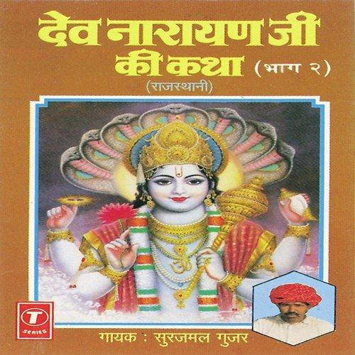 Narayan Dev Dev Narayan ji ki Katha Part
