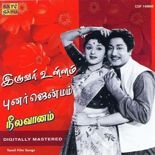 Kasithumba Kavai Neela Vaanam Mp3 Song Download