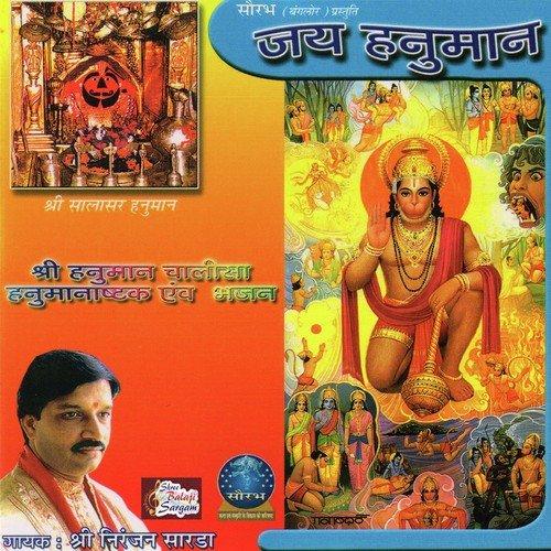 Jai hanuman Shri hanuman Hanuman tattoo