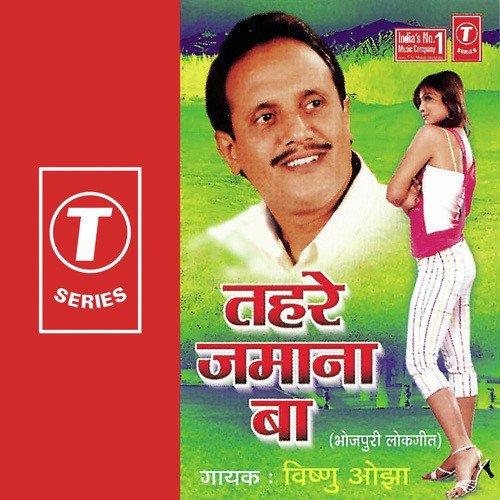 Aavte sejaria pa song by vishnu ojha from tehre jamana ba download