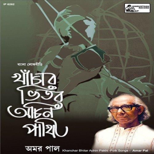 Khaanchaar Bhitar Achin Paakhi Song By Amar Pal From
