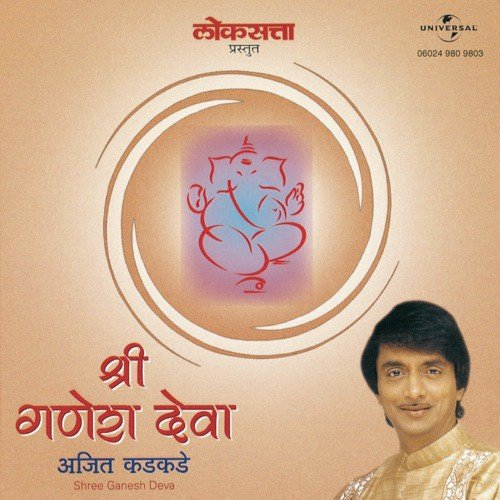 Shree Ganesh Shree Ganesh Deva Album