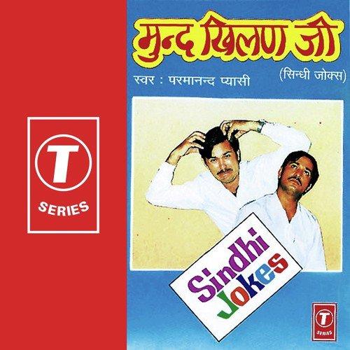 parmanand pyasi mp3 free