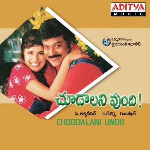Ramma chilakamma mp3 download