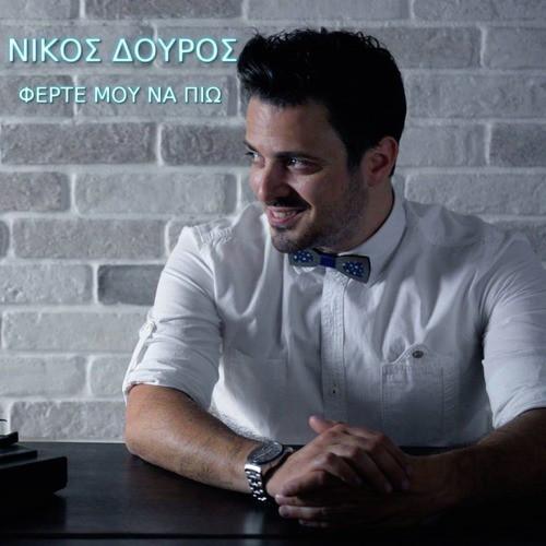 Ferte Mou Na Pio, Ferte Mou Na Pio songs, Greek Album