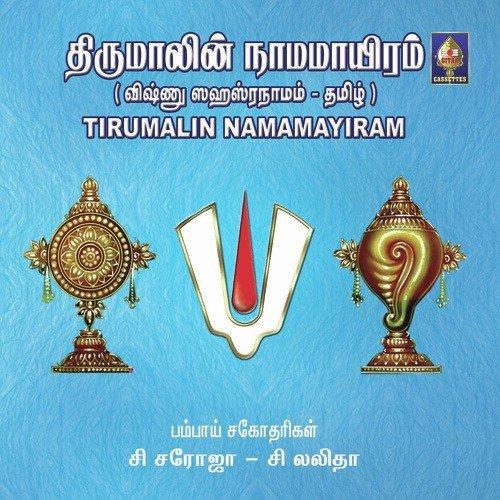 how to read vishnu sahasranamam