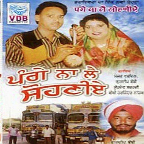 Tere Yar Bathare Punjabi Mp3 Song Dowanload: Tere Yaar Da Truck Ve Song By Sukhdev Sahadi From Pange Na