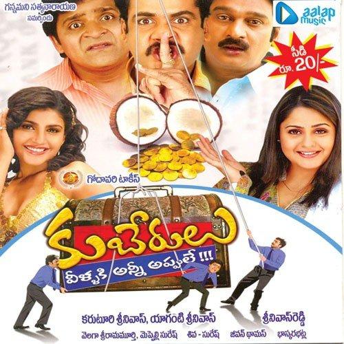 Kuberulu online movie