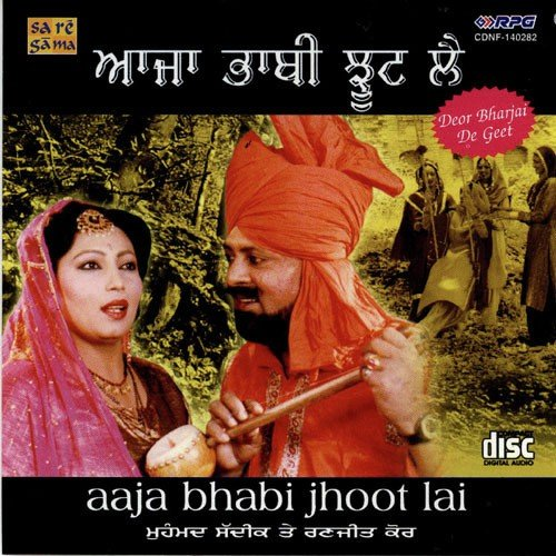 Lai Lai Lai Song Download: Wah Ni Bhabi Jeondi Reh Song By Mohd. Siddiq And Ranjit