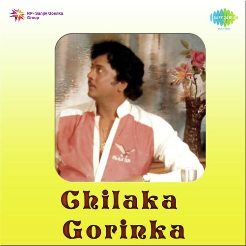 Chilaka Josyam Mp3 Songs Free