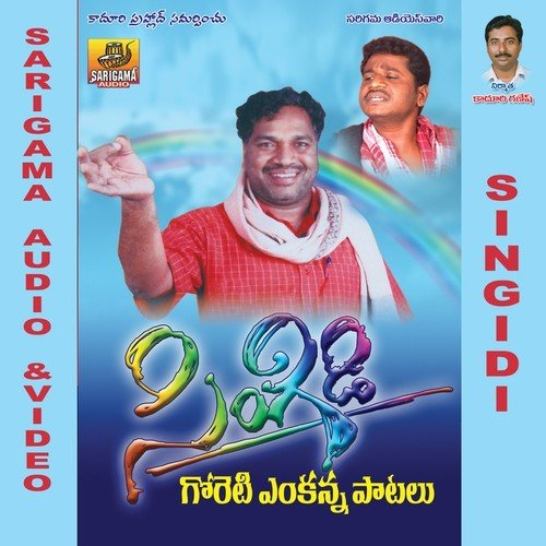 Devatam Mo Deva Song By Garjana From Singidi (Goreti Venkanna Patalu ...
