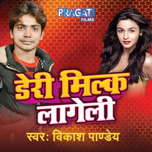 White Face Vikas Punjabi Song Download: Dairy Milk Lageli Song By Vikas Pandey And Shalini Dubey