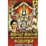 engum song by bombay saradha from thiruppur thiruppathi