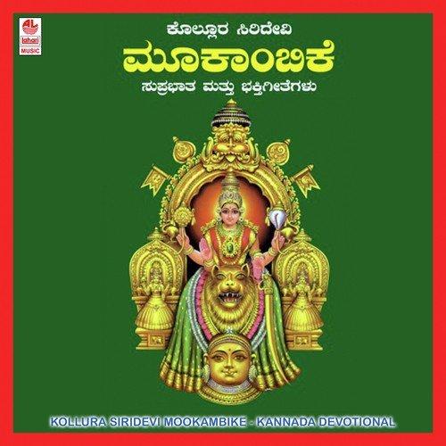 Kolluru-Devi-Sri-Mookambike-Kannada-2012