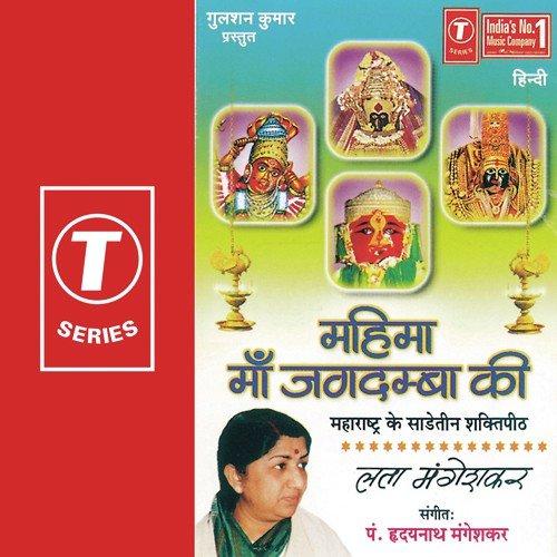 Teri Chudiyon Ki Khankan Mp3 Song Download: Gajanan Janani Teri Jai Ho Song By Lata Mangeshkar From