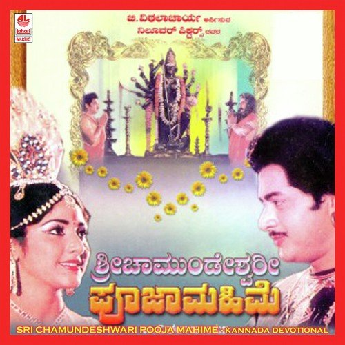 Bhale bhale heluve guttu song by s janaki from sri for Murali krishna s janaki