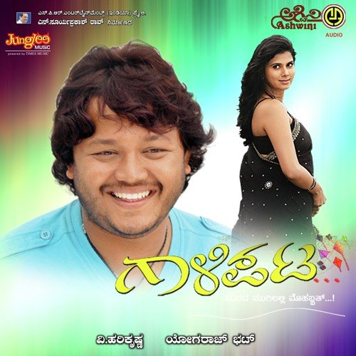 kannada galipata film mp3 song instmank