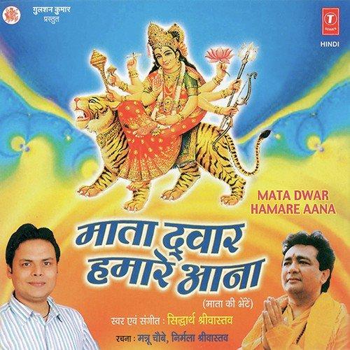 Durga Maa Bhakti Navratri Mp3 Songs - Download