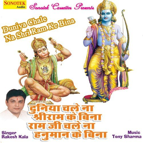 Duniya Chale Na Shri Ram Ke Bina Mp3 Song Free Download