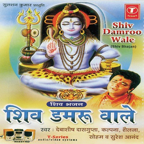... Song By Kalpana From Shiv Damroo Wale, Download MP3 or Play Online Now
