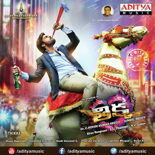 Thikka (2016) Watch Online Telugu Full movie