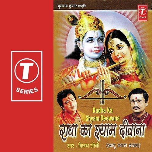 Teri Chudiyon Ki Khankan Mp3 Song Download: Maiyya Mangwade Teri Song By Vijay Soni From Radha Ka