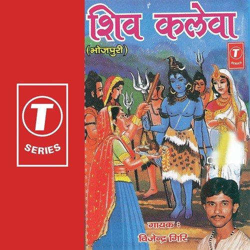 ... , Bhojpuri Album Shiv Kaleva 1996. Saavn.com Bhojpuri Songs Online