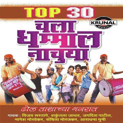 Bhai Ka Bday Vajle 12 Mp3 Song Download Fanmarathi