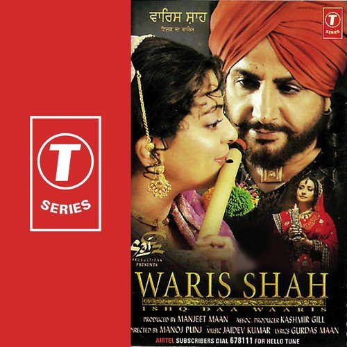 Lai Lai Lai Song Download: Khaas Shamma Ajj Tere Lai Song By Gurdas Maan And Kavita