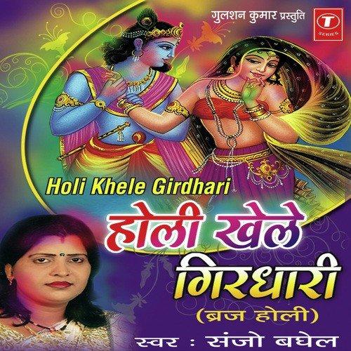 New Sadri Djremix Song Mp3 Dowload 2018 19: Bhojpuri Video Holi Songs Free Download Kallu Bhojpuri