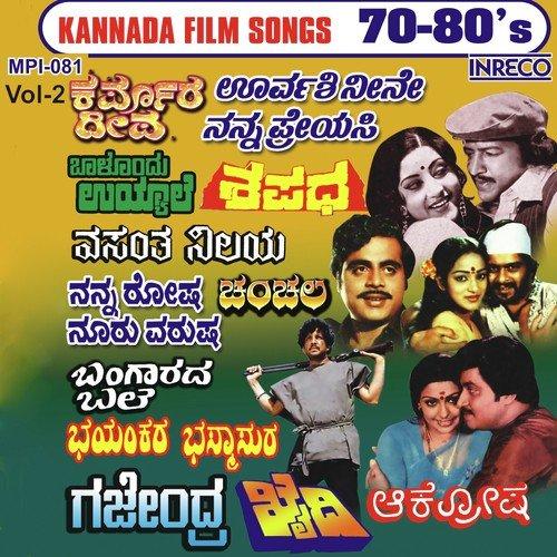 Tamil film songs 70s 80s : Sony l series battery best buy