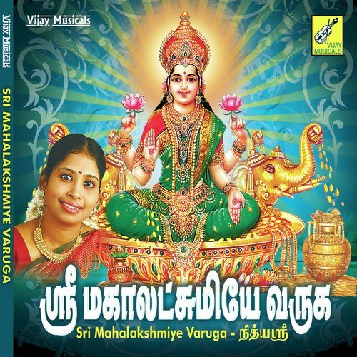 Bakkiyamthan lakshmi song by nithiya shree from sri for Murali krishna s janaki