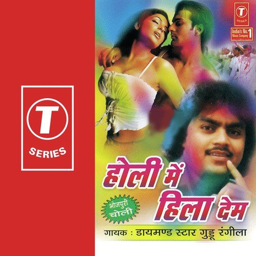BhojpuriWap.IN :: Latest Bhojpuri Mp3 Songs, Bhojpuri