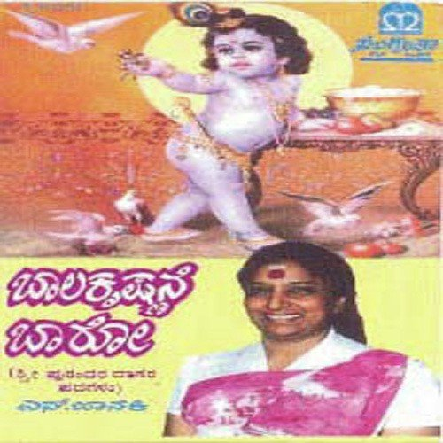 Bannisi gopi song by s janaki from baala krishnane baaro for Murali krishna s janaki