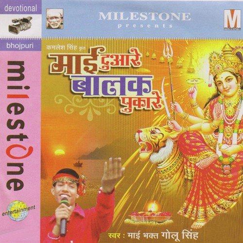 Bengali Song Download Maiya Re Maiya Re Maiya Re Mp3 Download: Maiya Sutal Badi Lali Re Song By Golu Singh From Mai Duare