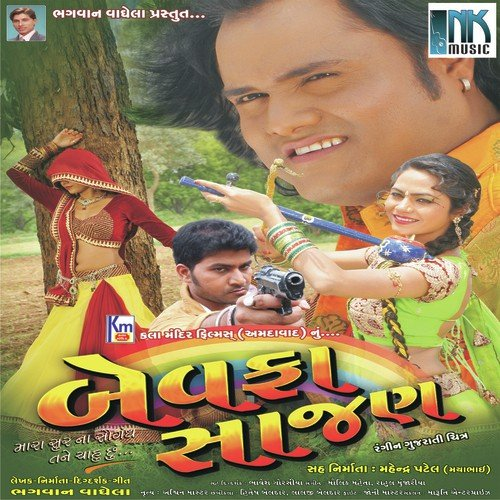 Gori New Song Bewafa: Leriyu Re Lal Song By Jagdish Thakor And Aishwariya