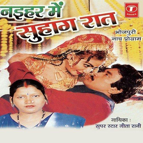 Bhojpuri Naihar Mein Suhagraat