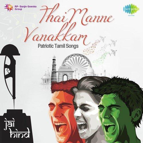 Thai Manne Vanakkam Free Download