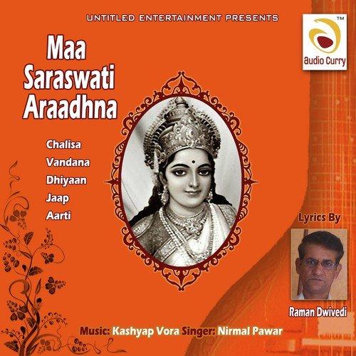 Sakhiyan Song Yogesh Kashyap Download: Saraswati Chalisa Song By Nirmal Pawar From Maa Saraswati