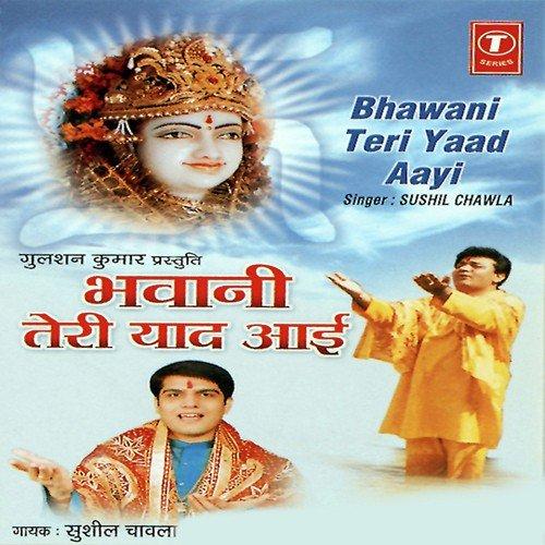 Jabhi Teri Yaad Song Downloadmp3: Aaja Aaja Ri Bhawani Teri Yaad Aayi Song By Sushil Chawla