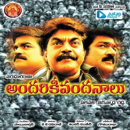 Download Title Song Of Bepanah By Rahul Jain: Rajakiyam Song By Rahul Nambiar From Andariki Vandanaalu