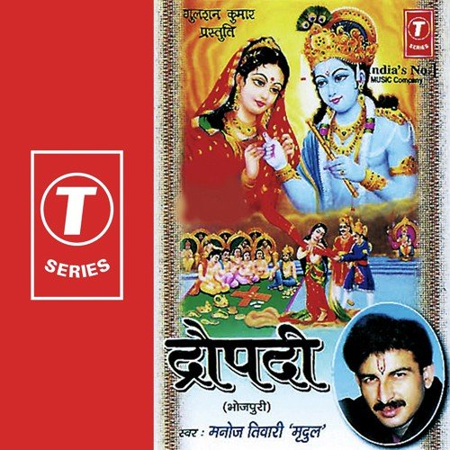 ... ) Song By Manoj Tiwari From Dropadi, Download MP3 or Play Online Now