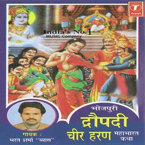 dropadi cheer haran   mahabharat katha song by bharat sharma vyas from