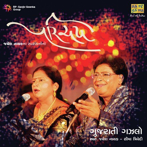 Parichay Mp3 Amit Badana Download: Parichay Chhe Mandirman Song By Jayesh Nayak From Parichay