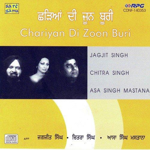 Lyrics of Charkha Mera Rangla - चरखा मेरा रंगला