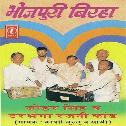 omprakash yadav ojpuri singer birha mukabla Mp3 Download